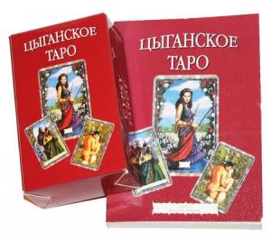 История цыганского Таро