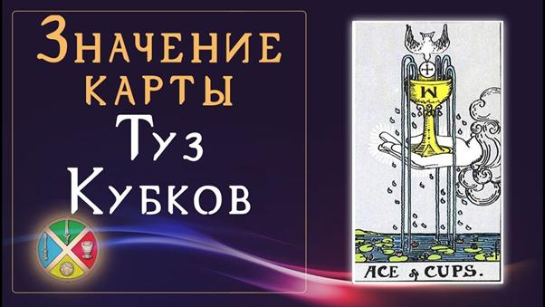 Туз Кубков