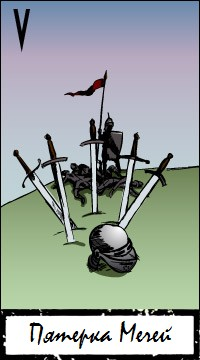 Пятёрка мечей