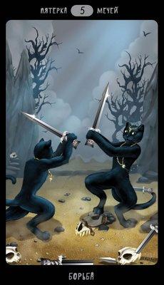 Таро пятёрка мечей